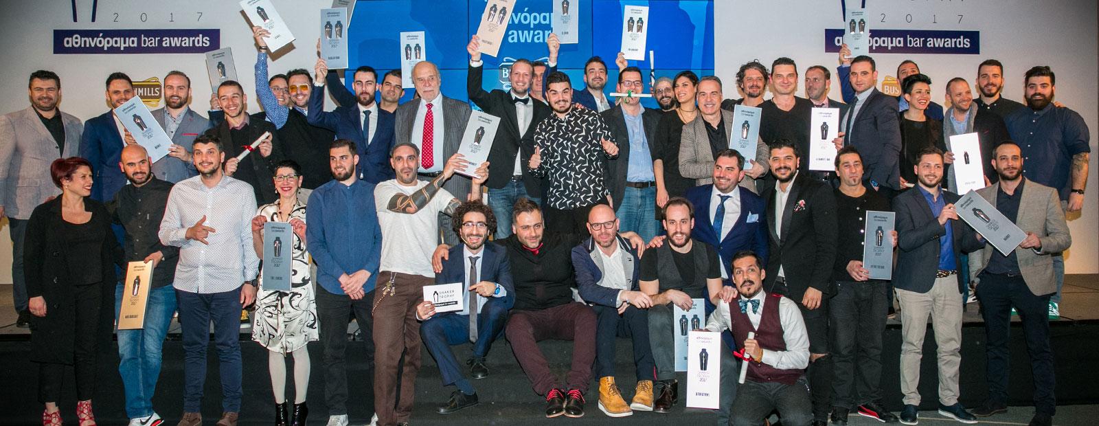 Τα καλύτερα μπαρ της Ελλάδας για το 2017